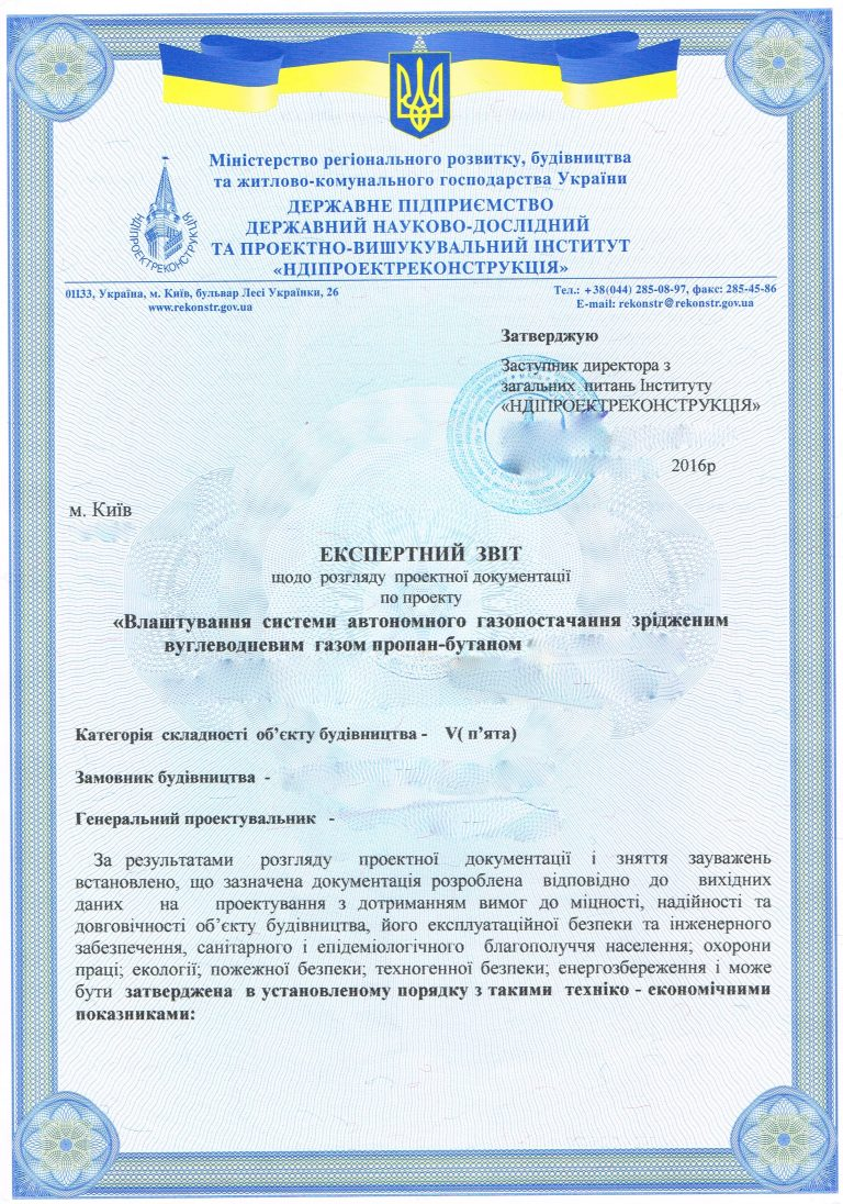 """Проектирование систем газоснабжения ООО """"ГАЗ ГРАНД"""""""