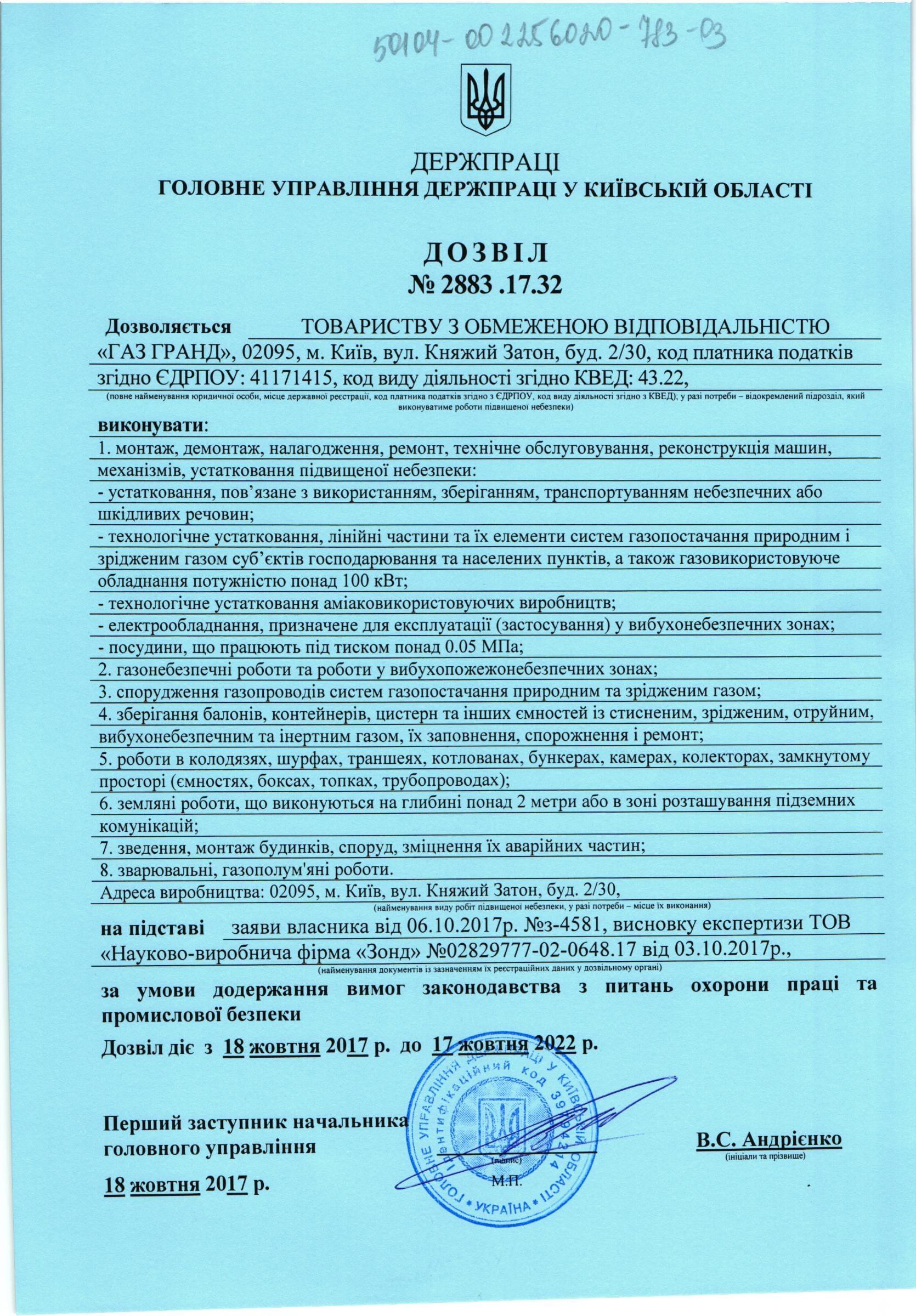 Сертификат Газгранд